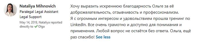 Наталья Михнович - ЛДПР.png
