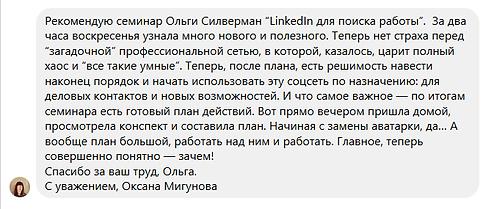 Оксана Мигунова.png