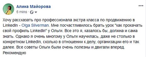 2018-11-07. LinkedIn - Алина Майорова.pn