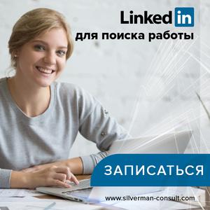 www.linkedin.silverman-consult.ru