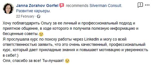 Жанна Горфель - ЛДПР.png