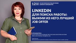 """12 мая. Лондон. Тренинг """"LinkedIn для поиска работы: выжми из него лучший Job Offer"""""""