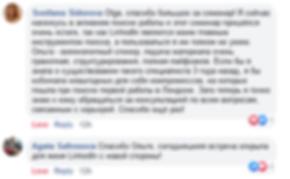 Светлана Сидорова и Агата Сафронова.png