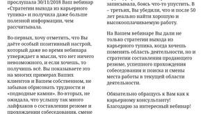 Записи вебинаров Ольги Сильверман и Елены Абдулхаковой