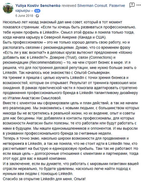 2018-06-08 - Юлия Сенченко.png