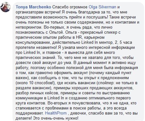 Tonya Marchenko - 1.png