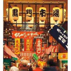 Kuromon Ichiba (黒門市場)