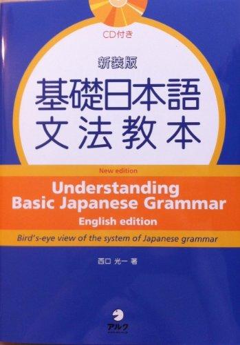基礎日本語文法教本