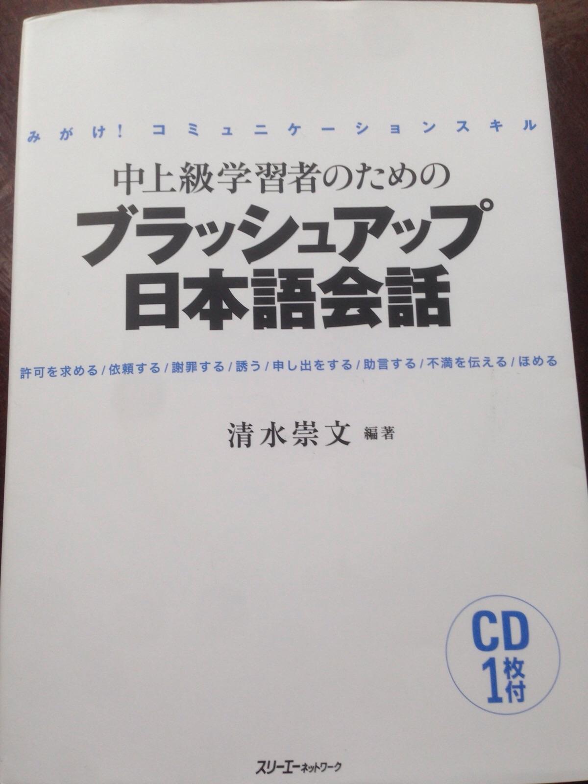 ブラッシュアップ日本語会話