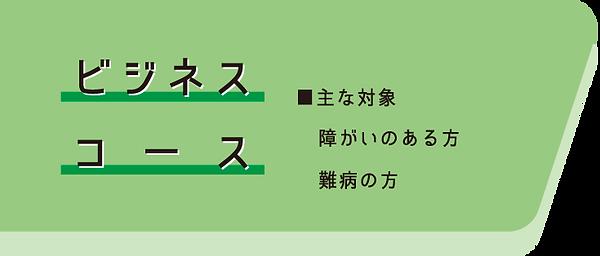 書き出し元ページ_ビジネスコース_03.png