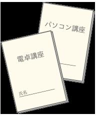 書き出し元ページ_ご自身に合ったコースの選択40_34.png