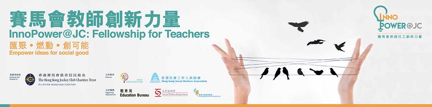 InnoPower@JC: Fellowship for Teachers