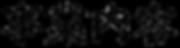 スクリーンショット 2020-06-15 18.50.27.png