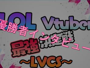 LOL Vtuber最強決定戦優勝チーム、LOL向上委員会に迫る!