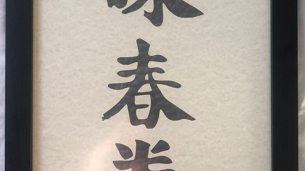 Wing Chun Fistin ChineseFramed Picture Size A3 (Top to Bottom)