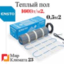 Теплые полы ENSTO FinnMat 0,5 кв_