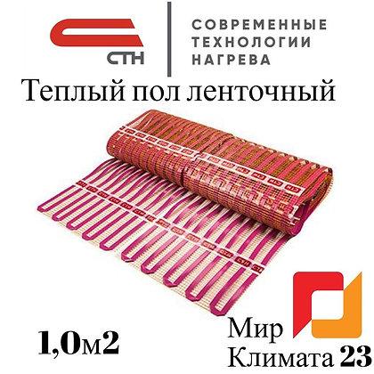 Теплый пол СТН купить в Сочи, Адлер, Красная поляна, Абхазия