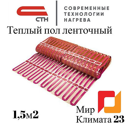 Теплый пол CiTyHeat 300050.2- 1,5м2