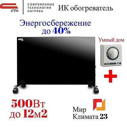 Обогреватель СТН-500 Вт. Черный с регулятором.