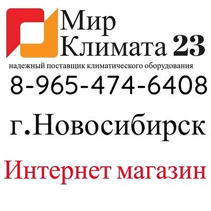 Теплый пол купить в Новосибирске