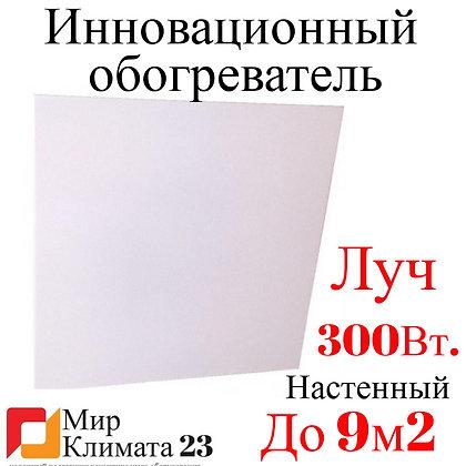 Обогреватель Луч 300 Вт. Энергосберегающие обогреватели Луч