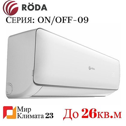 кондиционеры roda 09 в Сочи, Адлер, Красная поляна.