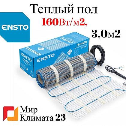 Теплый пол ENSTO FinnMat-160 3кв.м.