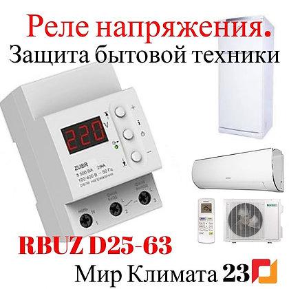 Реле напряжения RBUZ D25 купить в Сочи, Адлер, Красная поляна