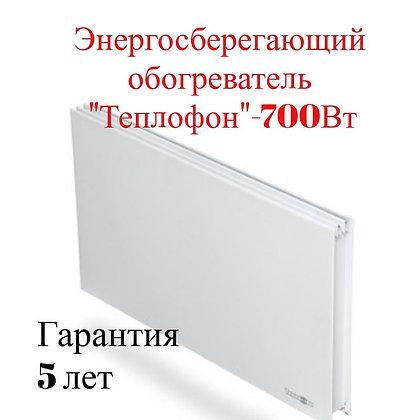 Обогреватели купить в Сочи, Адлер, Красная поляна, Абхазия. Лучшая цена на обогреватель в Сочи. 700Вт.