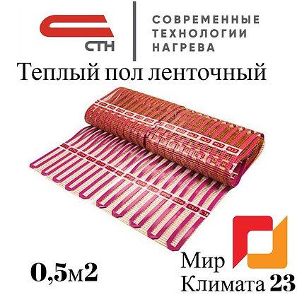 Теплый пол CiTyHeat 100050.2- 0,5м2