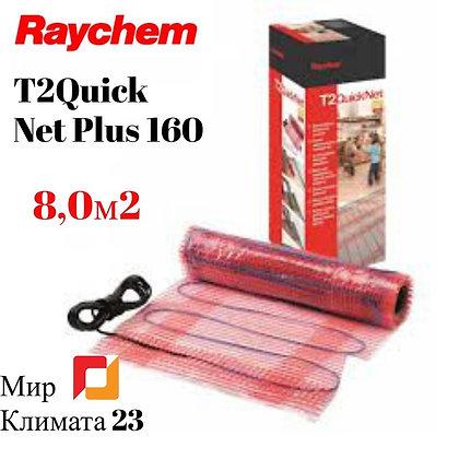 Теплый пол Raychem купить в Сочи, Адлере, Красной поляне.