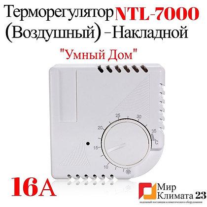 Терморегулятор NTL-7000 в Сочи