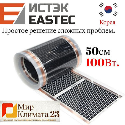 Теплый пол купить в Сочи. Теплый пол инфракрасный EASTEC-50см