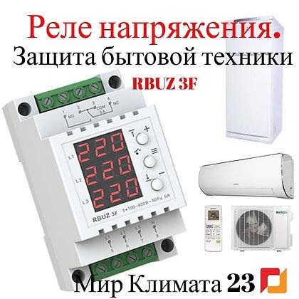 Реле напряжения RBUZ 3F. Купить реле напряжения в Мир Климата 23.