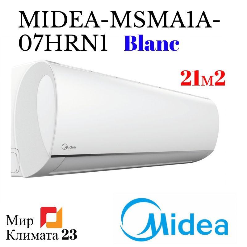 Кондиционер MIDEA купить в Сочи.