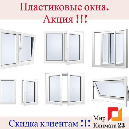 Пластиковые окна купить в Сочи, Адлер, Красная поляна.