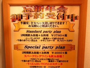 忘新年会!パーティープラン!