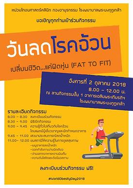 Obesity day poster final.jpg