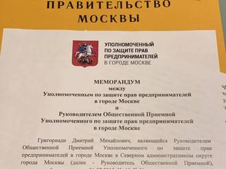 Открытие общественной приёмной обмудсмена Москвы при Правительстве Москвы.