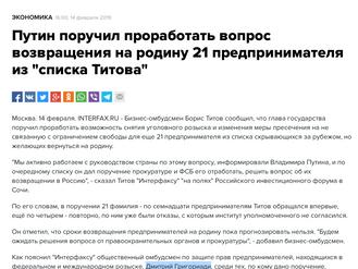 Путин поручил проработать вопрос возвращения на родину 21 наших заявителей.