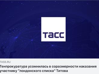 Прокурору Ростовской области предложено вернуться к вопросу о соразмерности назначенного наказания с