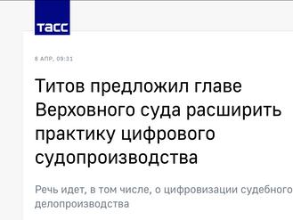 Поддержка нашей инициативы по онлайн правосудию Уполномоченным при Президенте РФ