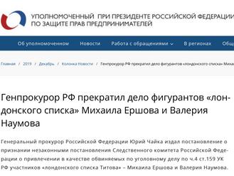 Генпрокурор РФ прекратил дело фигурантов «лондонского списка» Михаила Е. и Валерия Н.