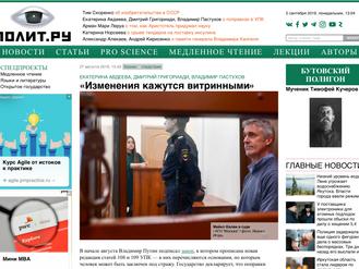 Интервью POLIT.RU по нововведениях в УКП РФ