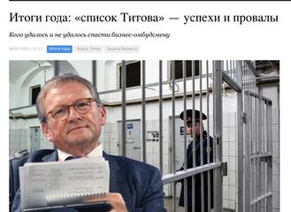 Итоги года: «список Титова» — успехи и провалы.