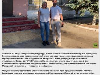 Обеспечили безарестный возврат в РФ (из Украины) первой женщины предпринимателя из Лондонского списк
