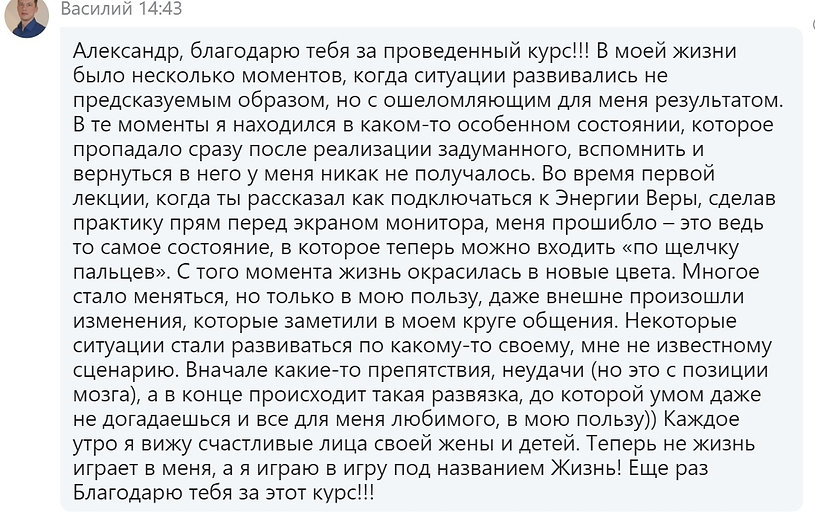 Отзыв Василия.jpg