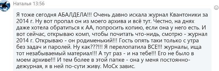 Наталья - Отзыв.jpg