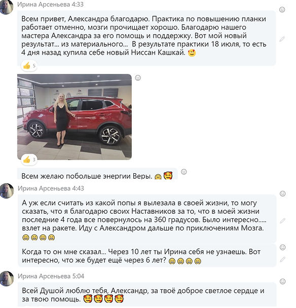 Ира Арсеньева - Отзыв.jpg