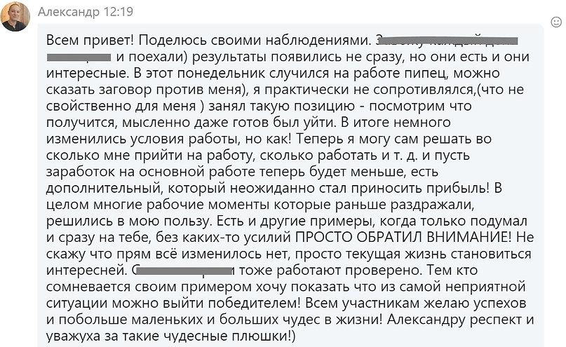 Александр - Отзыв.jpg